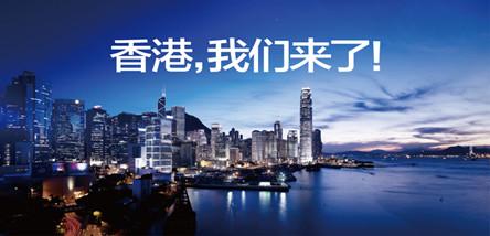 重庆到香港、澳门5日游(尊享双园)
