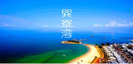重庆到巽寮湾、双月湾、长隆双飞五日游