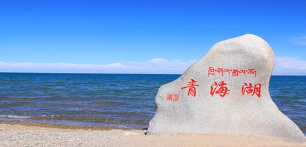 重庆出发青海湖、塔尔寺、嘉峪关、敦煌莫高窟